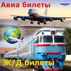 Авиа- и ж/д билеты Нерчинского Завода